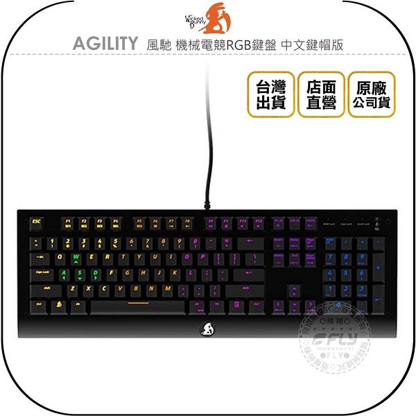 《飛翔無線3C》Wicked Bunny 威克邦尼 AGILITY 風馳 機械電競RGB鍵盤 中文鍵帽版◉公司貨