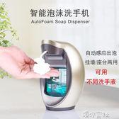 感應洗手液器自動泡沫洗手機感應皂液器壁掛皂液盒衛生間洗手液盒.igo 港仔會社