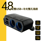 充電器 日本YAC 4.8A雙USB+冷光雙孔插座(PZ-790)【亞克】