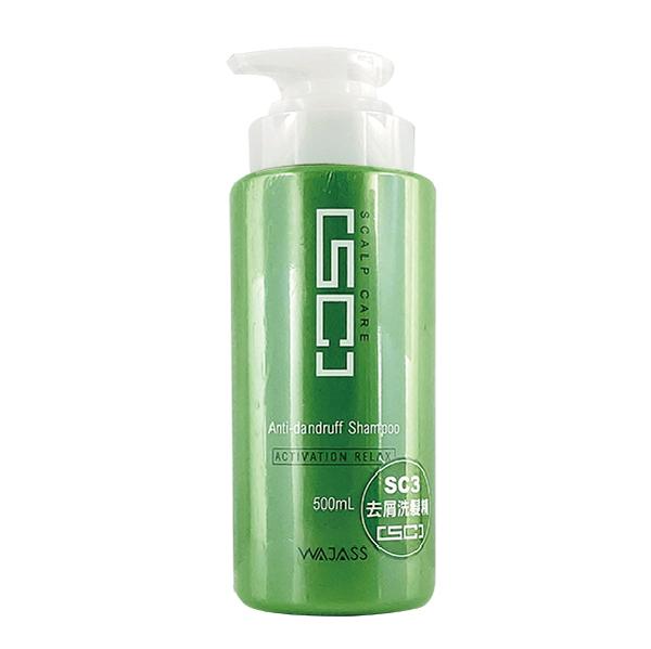 WAJASS威傑士 頭皮理療系列 SC3抗屑洗髮精500ml