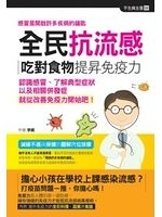 二手書博民逛書店《全民抗流感:吃對食物提升免疫力-不生病主張02》 R2Y IS