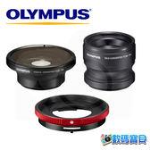 【免運費】OLYMPUS TCON-T01 增距鏡 1.7倍 + FCON-T01 魚眼鏡 + CLA-T01 轉接環 元佑公司貨 適用TG-5