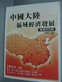 【書寶二手書T4/大學商學_XDH】中國大陸區域經濟發展_原價530_耿 曙、王信賢