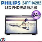 【信源】24吋【PHILIPS飛利浦 LED FHD液晶顯示器+視訊盒】24PFH4282 不含安裝