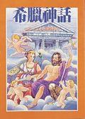 (二手書)希臘神話