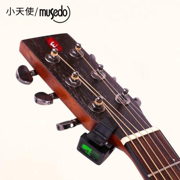 小天使調音器妙事多民謠吉他尤克里里小提琴通用電子校音器T11    韓小姐的衣櫥
