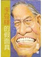 二手書博民逛書店 《李登輝的假面具》 R2Y ISBN:957510076X│李敖著