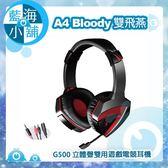 A4 Bloody 雙飛燕 G500 立體聲雙用遊戲電競耳機