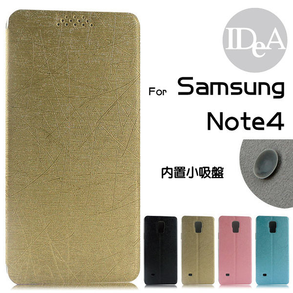 JT Note4 馨系列雨絲紋側翻支架皮套 商務吸盤手機保護殼 三星 Samsung Galaxy IDEA 非 iPhone6 出清