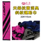 【衣襪酷】貝柔 天絲抗菌消臭斜紋 運動毛巾 台灣製