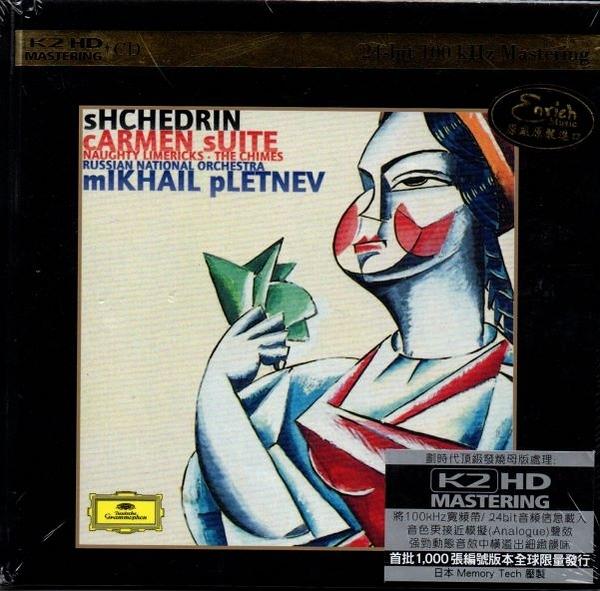 【停看聽音響唱片】【K2HD】Mikhail Pletnev:Shchedrin Carmen Suite