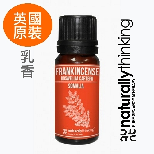 NT 乳香純精油 10ml。Frankincense。Naturally Thinking