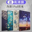 2017新款 iPad 保護套 蘋果9.7寸 平板電腦全包a1822薄卡通版新ipad殼 【美樂蒂】