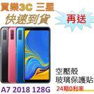 三星 A7 2018手機 128G 【送...