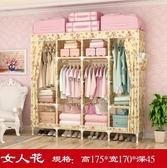 簡易衣櫃布衣櫃牛津布實木現代經濟型雙人組裝衣櫥折疊收納儲物igo 貝芙莉女鞋