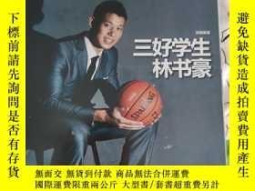 二手書博民逛書店南都周刊雜誌罕見2012年35期 封面 林書豪Y277939