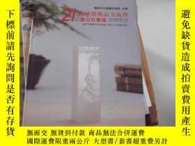 二手書博民逛書店21屆海峽藝術品交流會罕見壽山石專場(2014年)Y26245