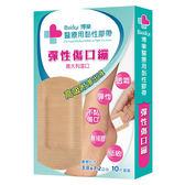 博樂 醫療用黏性膠帶(未滅菌) 10片 (盒裝) 彈性傷口繃 3.8x7.2cm【BG Shop】