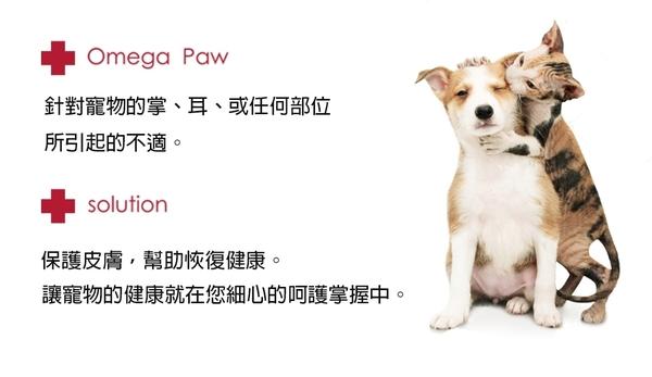*KING WANG*加拿大Omega Paw 《快樂BODY不癢癢噴霧》 250ml