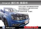 ||MyRack|| VW Amarok 擋蟲板 擋石板 免打孔