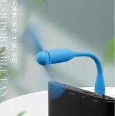 電風扇 usb小電風扇隨身便攜筆記本迷你學生移動電源充電寶風扇室內【快速出貨八折下殺】