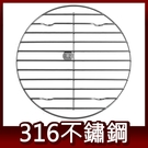 21cm極粗線316不鏽鋼電鍋蒸架 Linox 廚之坊