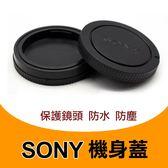 攝彩@Sony機身蓋、鏡頭前後保護蓋。A33、A35、A37、A55、A57、A58、A77、A99適用。-20921