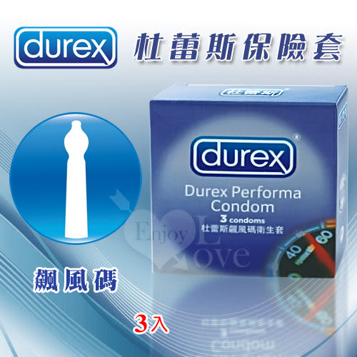 《蘇菲雅情趣用品》Durex 杜蕾斯飆風碼保險套 3入裝