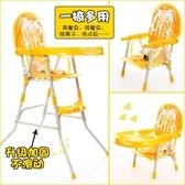 兒童餐椅寶寶餐桌椅兒童座椅bb凳多功能便攜式可折疊吃飯餐桌