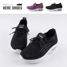 [Here Shoes] 4cm休閒鞋 舒適乳膠鞋墊/減震氣墊 百搭針織透氣 厚底綁帶運動休閒鞋-AN2028