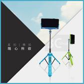 3C便利店 Q700藍芽自拍桿附三腳架 可充電 大夾頭 穩固卡槽 人體工學握把 Apple HTC 三星 紅米
