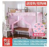 大學生蚊帳宿舍寢室1.0M1.2米1.5m上鋪下鋪上下床單人床新款蚊帳LX