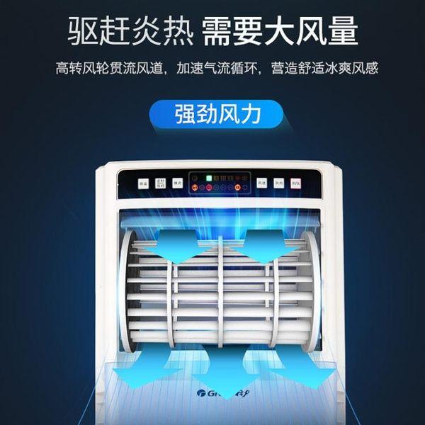 格力空調扇家用單冷型冷風機迷你冷風扇制冷器小空調移動水冷空調 享購 igo 220v