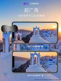 手機鏡頭iphone8通用單反蘋果X后置攝像頭外置高清微距魚眼6sp自拍照相拍攝拍照7plus   汪喵百貨