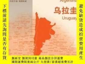二手書博民逛書店【世界分國地圖罕見南美洲】《智利 阿根廷 烏拉圭》(中英文對照,