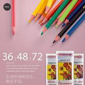 彩筆 水溶性彩鉛彩色鉛筆手繪畫畫套裝24 36色48 72色彩色筆畫筆兒童成人初學者
