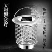 太陽能滅蚊燈戶外家用驅蚊神器室內捕蚊器殺蟲無輻射防水庭院花園igo   祕密盒子