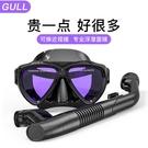 GULL潛水面鏡防霧浮潛三寶套裝浮潛面罩全干式呼吸管潛水裝備【快速出貨】