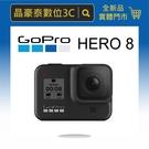 GoPro HERO 8 Black 黑 黑色 頂級旗艦版 晶豪野台南 公司貨 運動攝影機 防水 潛水 奧運