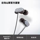 Yamaha EPH-52 耳道式耳機...