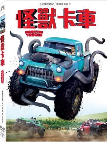 怪獸卡車 DVD Monster Trucks 免運 (購潮8)