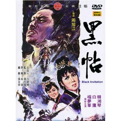 黑帖DVD 楊夢華/白鷹/韓湘琴
