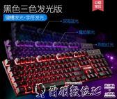 鍵盤摩箭背光游戲電腦臺式家用發光機械手感鍵盤筆記本外接usb Igo爾碩數位3c