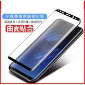 三星 Note9 滿版3D曲面 鋼化玻璃貼 全屏螢幕保護貼 全屏曲面鋼化玻璃膜 螢幕貼 Note 9