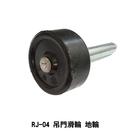 RJ-04 吊門滑輪 地輪 鋁門輪 吊門輪 黑輪 紗門輪 鋁門輪 鋁門 下導輪 輔助導輪 不鏽鋼門 玻璃門