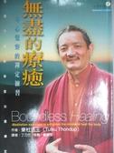 【書寶二手書T2/宗教_OFG】無盡的療癒-身心覺察的禪定練習_東杜法王, 丁乃竺,賴聲川