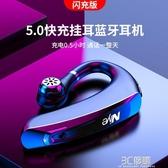 無線藍芽耳機單耳掛耳式不入耳開車專用不傷耳大電量超長待 雙十一全館免運