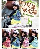 兒童機車安全帶 /兒童防掉落帶/摩托車兒童安全帶/ 自行車安全帶/學步背帶
