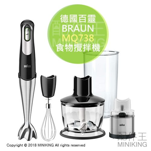日本代購 2018新款 BRAUN 德國百靈 MQ738 多功能 手持 食物攪拌器 攪拌機 絞碎 打泡 0.5L