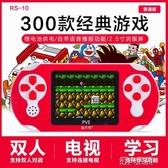 游戲機 酷孩掌上游戲機兒童益智魂斗羅俄羅斯方塊機FC懷舊8位游戲機掌機 MKS 年前大促銷
